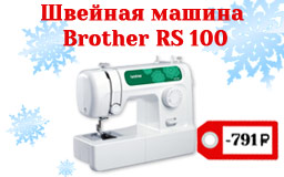 Скидка на Brother RS 100