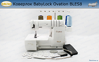 Коверлок BabyLock Ovation BLES8