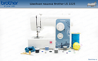Швейная машина Brother LS 2225